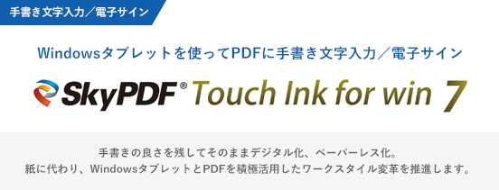 Windowsタブレットを使ってPDFに手書き文字入力/電子サイン「SkyPDF Touch Ink for win 7」